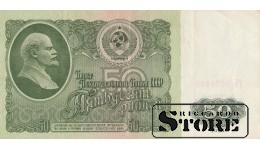 50 рублей 1961 год - ГЬ 3074435