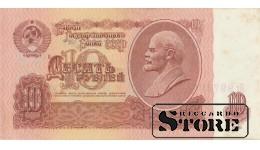 10 РУБЛЕЙ 1961 ГОД - Яг 9973966