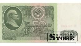 50 рублей 1961 год - ЕН 7844858