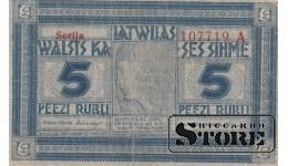 BANKNOTE , LATVIA, 5 RUBLI 1919 gads -   107719 A
