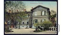 Старинная открытка Российской Империи Прихиатрическая Клиника