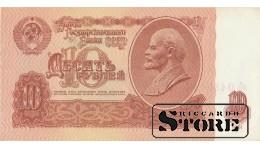 10 РУБЛЕЙ 1961 ГОД - эЬ 0485443