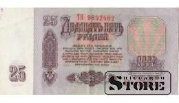 25 РУБЛЕЙ 1961 ГОД - ТЯ 9892402