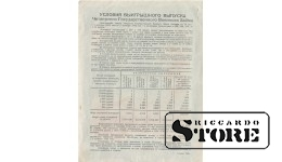 Облигация 100 рублей 1945 года - Четвертый государственный военный заем
