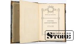 Книга, Афоризмы Житейской Мудрости. Шопенгауэр, 1914 г.