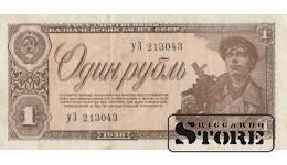 БАНКНОТА , 1 РУБЛЬ 1938 ГОД - УЗ 213043