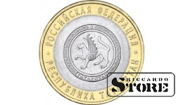 10 рублей Республика Татарстан 2005, СПМД