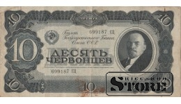 БАНКНОТА , 10 ЧЕРВОНЦЕВ 1937 ГОД - 699187 СЦ