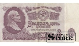 25 рублей 1961 ГОД - ЭМ 6711565
