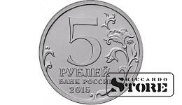 """5 рублей """"Керченско-Эльтигенская десантная операция"""""""