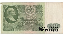 50 РУБЛЕЙ 1961 ГОД - ЕИ 6727933