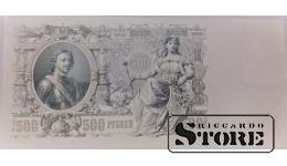 500 рублей 1912 Шипов - Родионов