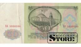 50 рублей 1961 год - ВА 5930590