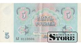 5 рублей 1991 год - АЛ 0110506