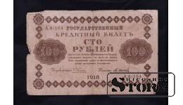 Банкнота 100 рублей 1918 АА-164