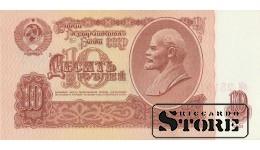 10 РУБЛЕЙ 1961 ГОД - бИ 2519154