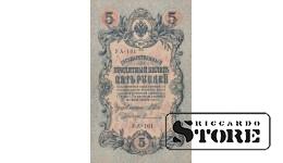 БАНКНОТА , 5 рублей 1909 год - УА 101