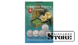 """Блистерный альбом-планшет для одиннадцати монет и одной банкноты """"Памятные монеты Крыма"""""""