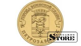 10 рублей Петрозаводск