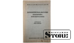 Книга, Патологическая анатомия и патогенез болезней человека. 1938 год