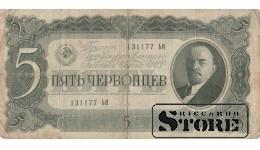 БАНКНОТА , 5 ЧЕРВОНЦЕВ 1937 ГОД  - 131177 ЬИ