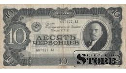 БАНКНОТА , 10 ЧЕРВОНЦЕВ 1937 ГОД -  687227 ВЛ