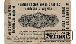 20 копеек 1916 год