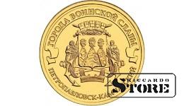 10 рублейПетропавловск-Камчатский