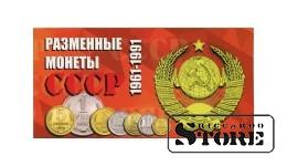 Буклет для девяти монет регулярного выпуска СССР 1961-1991 гг.