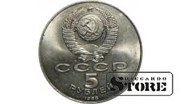 5 рублей 1988 года, Киев - Софийский собор