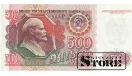 500 РУБЛЕЙ 1992 ГОД - ВМ 4437590
