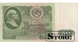 50 РУБЛЕЙ 1961 ГОД  - ЕН 7727685