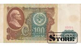 100 рублей 1991 год - БК 2632759