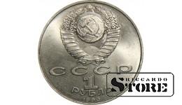 1 рубль 1990 года, Жуков