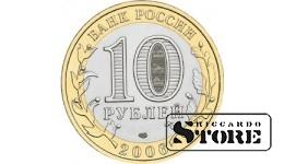 10 рублей Торжок 2006, СПМД