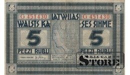 БАНКНОТА , ЛАТВИЯ ,  5 Рублей 1919 год - G451430