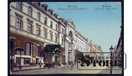Старинная открытка Российской Империи Славянский Базар