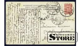 Старинная открытка Российской Империи Николаевский Морской Госпиталь