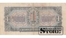 БАНКНОТА , 1 ЧЕРВОНЕЦ 1937 ГОД - 256900 Еэ