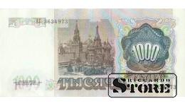 1000 РУБЛЕЙ 1991 ГОД - АС 3634973