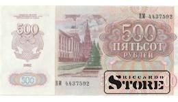 500 РУБЛЕЙ 1992 ГОД - ВМ 4437592