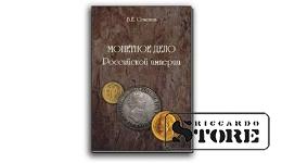 В.Е. Семенов Монетное дело Российской империи
