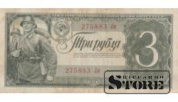 БАНКНОТА , 3 РУБЛЯ 1938 ГОД - 275883 Ле