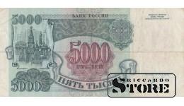 БАНКНОТА, 5000 рублей 1992 год - AC 4684320