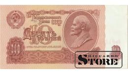 10 РУБЛЕЙ 1961 ГОД - Пп 9135545