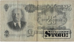 25 rubl 1947 year