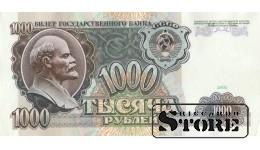 БАНКНОТА, 1000 рублей 1991 год - АЗ 9159731