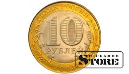 10 рублей Касимов 2003, СПМД