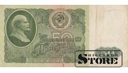50 РУБЛЕЙ 1961 ГОД  -  ВЬ 8584928