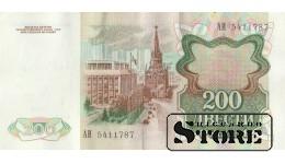 БАНКНОТА, 200 рублей 1991 год - АИ 5411787